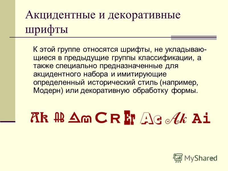 51 Акцидентные и декоративные шрифты К этой группе относятся шрифты, не укладываю- щиеся в предыдущие группы классификации, а также специально предназначенные для акцидентного набора и имитирующие определенный исторический стиль (например, Модерн) ил