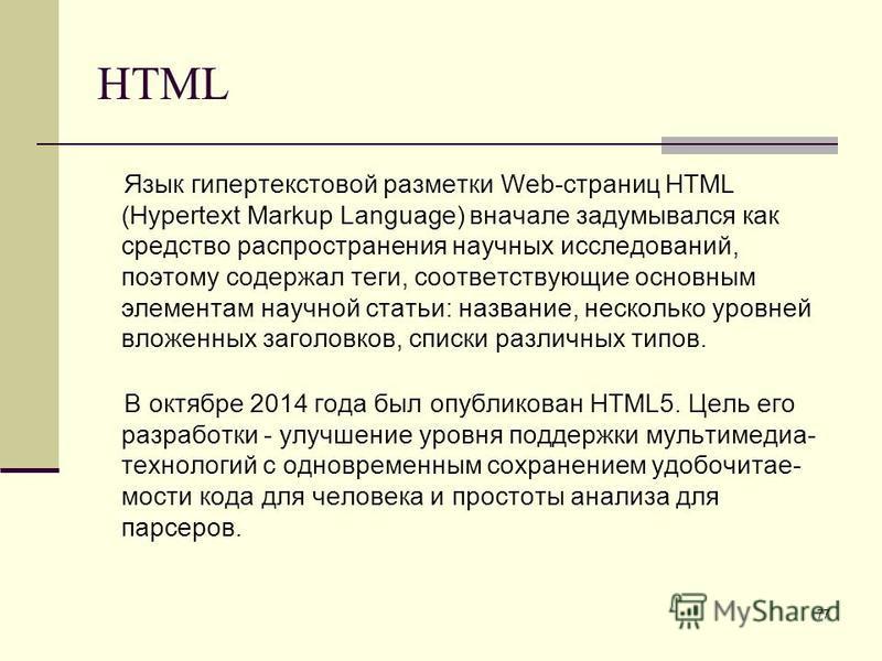 77 HTML Язык гипертекстовой разметки Web-страниц HTML (Hypertext Markup Language) вначале задумывался как средство распространения научных исследований, поэтому содержал теги, соответствующие основным элементам научной статьи: название, несколько уро