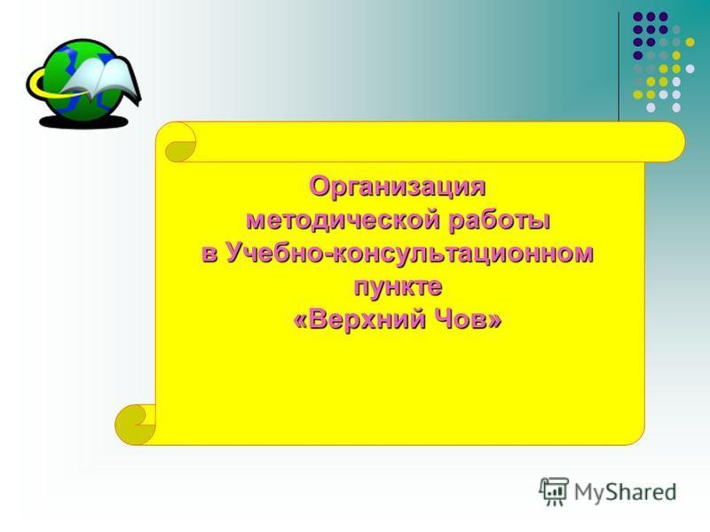 Организация методической работы в Учебно-консультационном пункте «Верхний Чов»