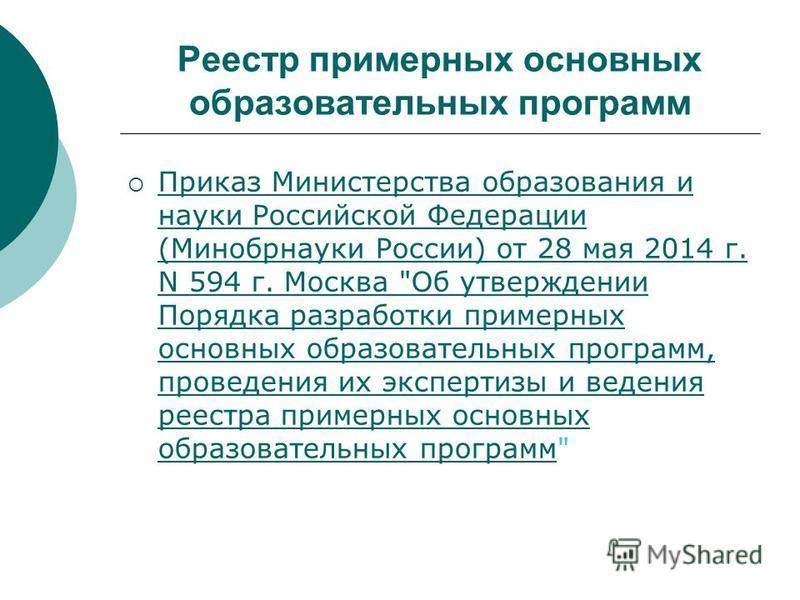 Реестр примерных основных образовательных программ Приказ Министерства образования и науки Российской Федерации (Минобрнауки России) от 28 мая 2014 г. N 594 г. Москва