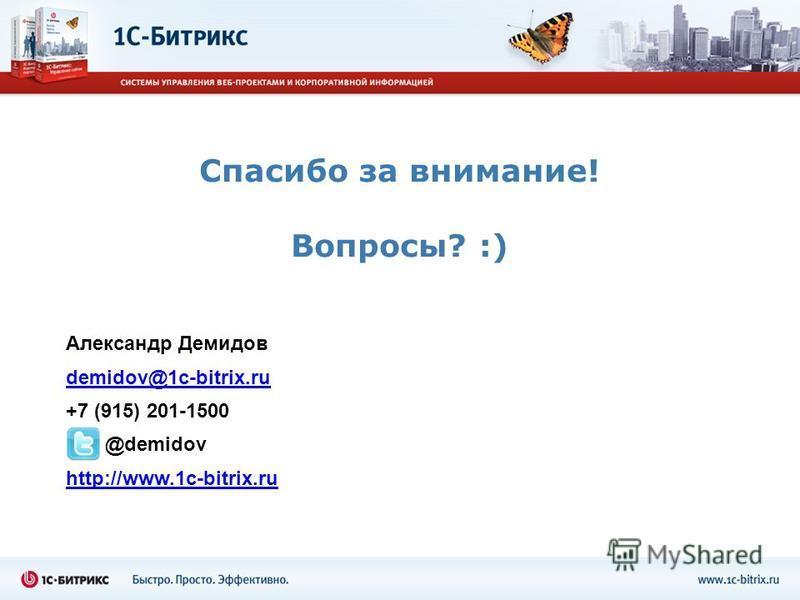Спасибо за внимание! Вопросы? :) Александр Демидов demidov@1c-bitrix.ru +7 (915) 201-1500 @demidov http://www.1c-bitrix.ru