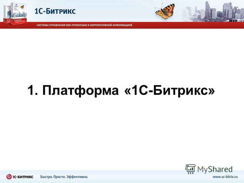 1. Платформа «1С-Битрикс»