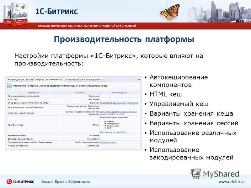 Производительность платформы Настройки платформы «1С-Битрикс», которые влияют на производительность: Автокэширование компонентов HTML кеш Управляемый кеш Варианты хранения кеша Варианты хранения сессий Использование различных модулей Использование за