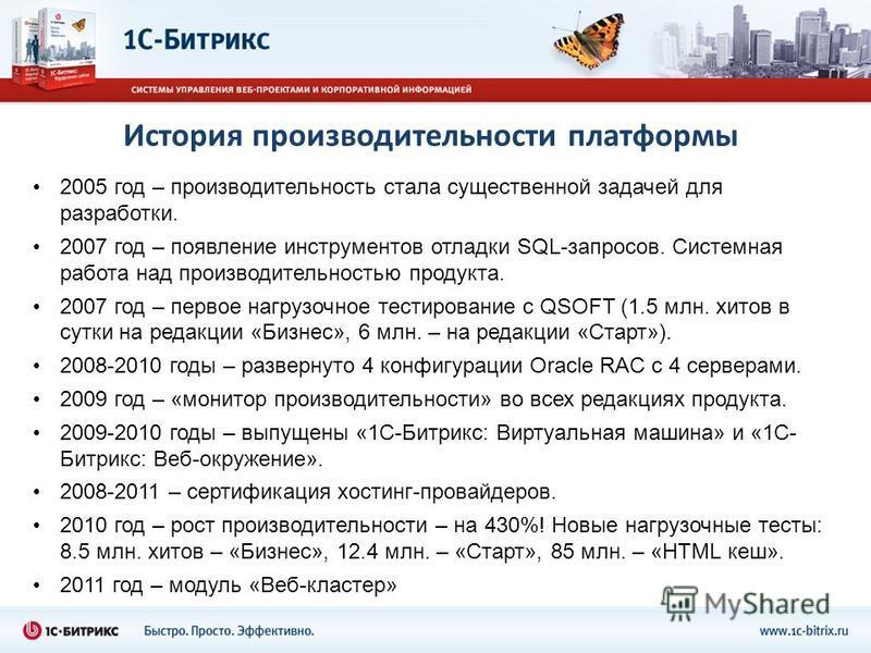 История производительности платформы 2005 год – производительность стала существенной задачей для разработки. 2007 год – появление инструментов отладки SQL-запросов. Cистемная работа над производительностью продукта. 2007 год – первое нагрузочное тес