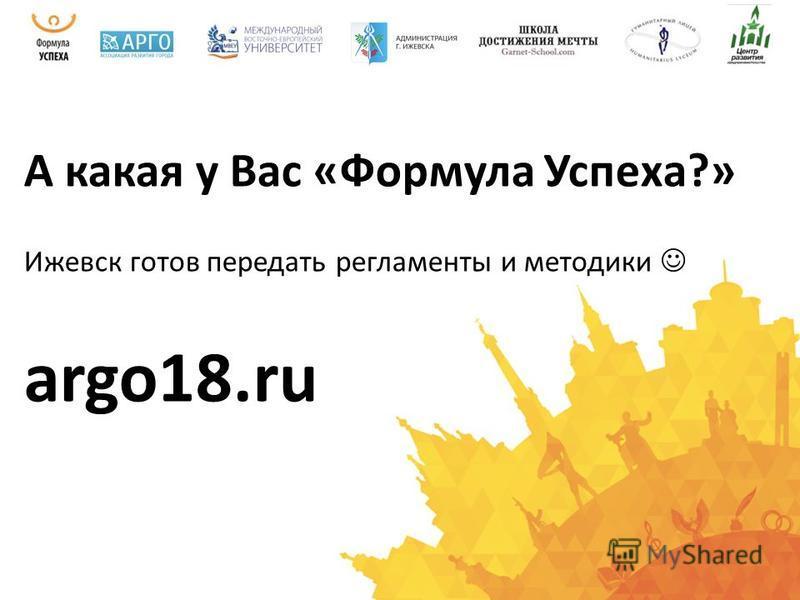 А какая у Вас «Формула Успеха?» Ижевск готов передать регламенты и методики argo18.ru