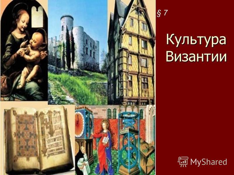Культура Византии § 7