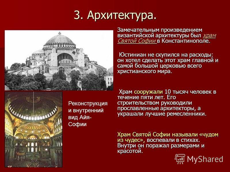 3. Архитектура. Замечательным произведением византийской архитектуры был храм Святой Софии в Константинополе. храм Святой Софии храм Святой Софии Юстиниан не скупился на расходы: он хотел сделать этот храм главной и самой большой церковью всего христ
