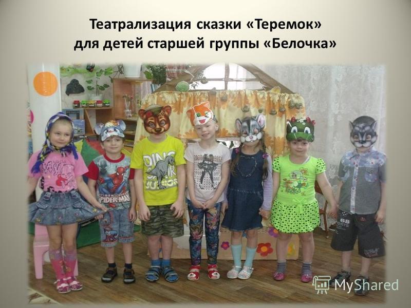 Театрализация сказки «Теремок» для детей старшей группы «Белочка»