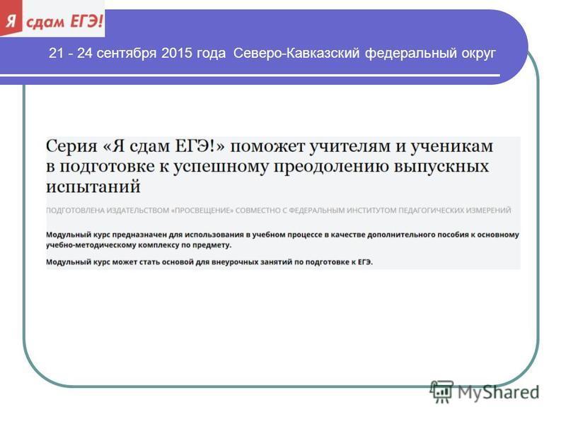 21 - 24 сентября 2015 года Северо-Кавказский федеральный округ