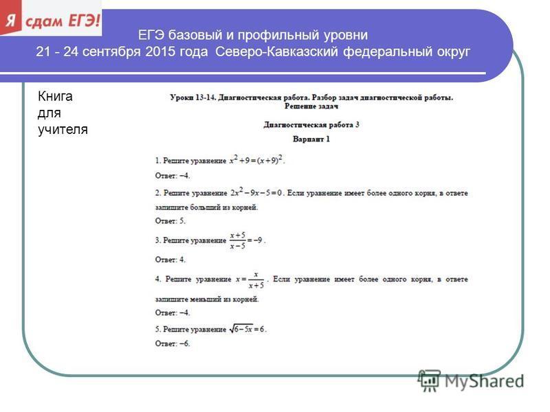 ЕГЭ базовый и профильный уровни 21 - 24 сентября 2015 года Северо-Кавказский федеральный округ Книга для учителя