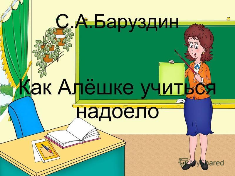 С.А.Баруздин Как Алёшке учиться надоело