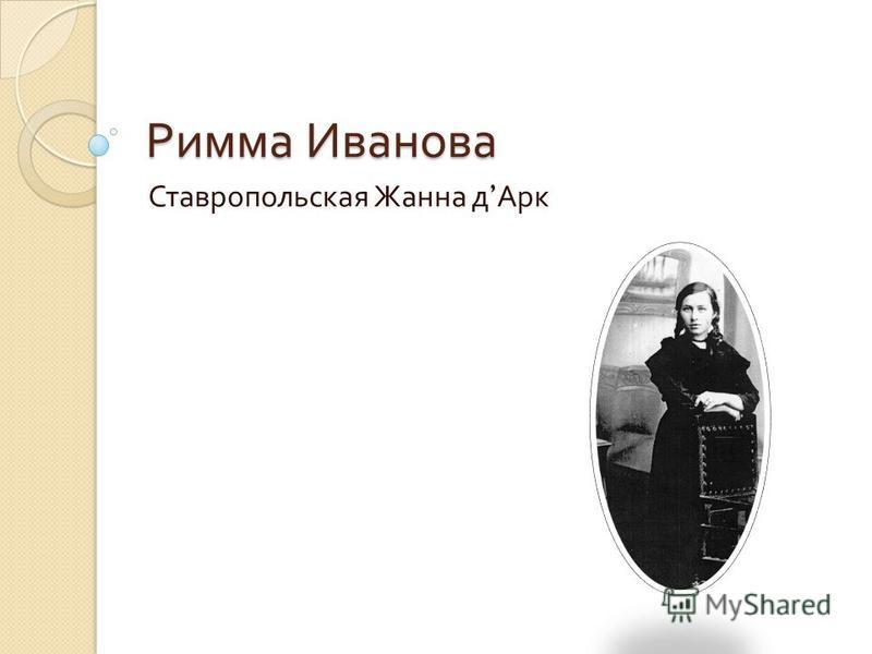 Римма Иванова Ставропольская Жанна д Арк