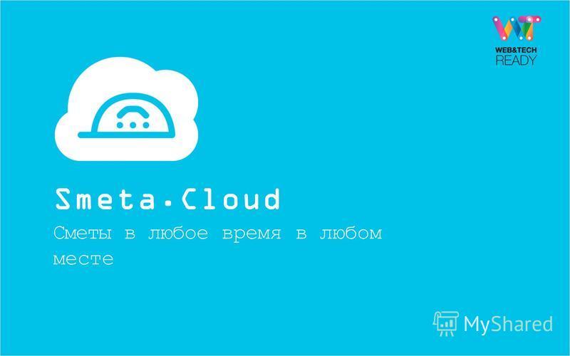 Smeta.Cloud Сметы в любое время в любом месте