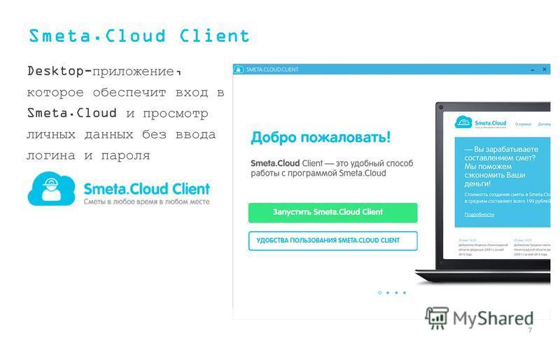 Smeta.Cloud Client Desktop-приложение, которое обеспечит вход в Smeta.Cloud и просмотр личных данных без ввода логина и пароля 7
