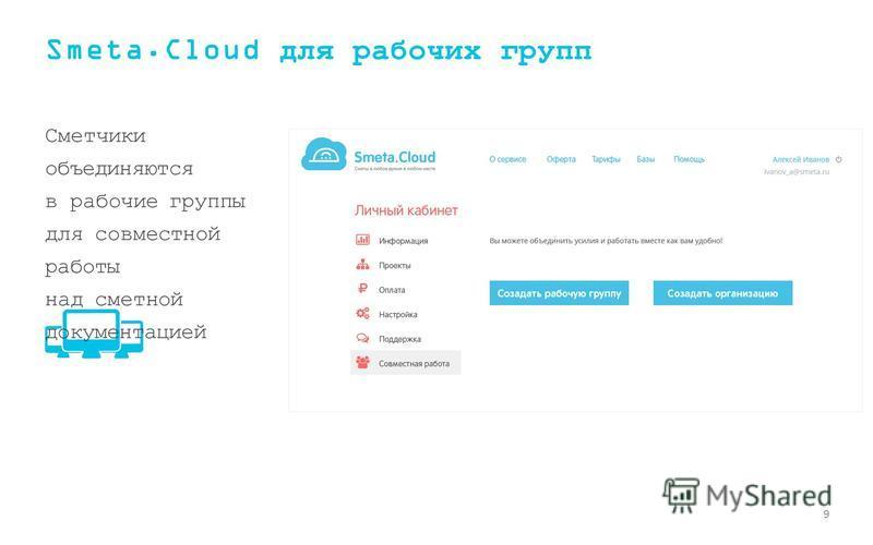 Smeta.Cloud для рабочих групп Сметчики объединяются в рабочие группы для совместной работы над сметной документацией 9