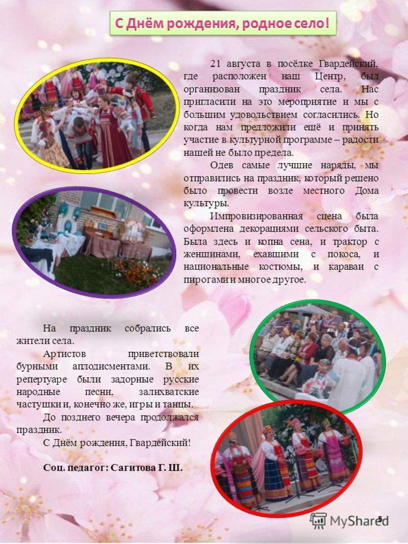 5 21 августа в посёлке Гвардейский, где расположен наш Центр, был организован праздник села. Нас пригласили на это мероприятие и мы с большим удовольствием согласились. Но когда нам предложили ещё и принять участие в культурной программе – радости на