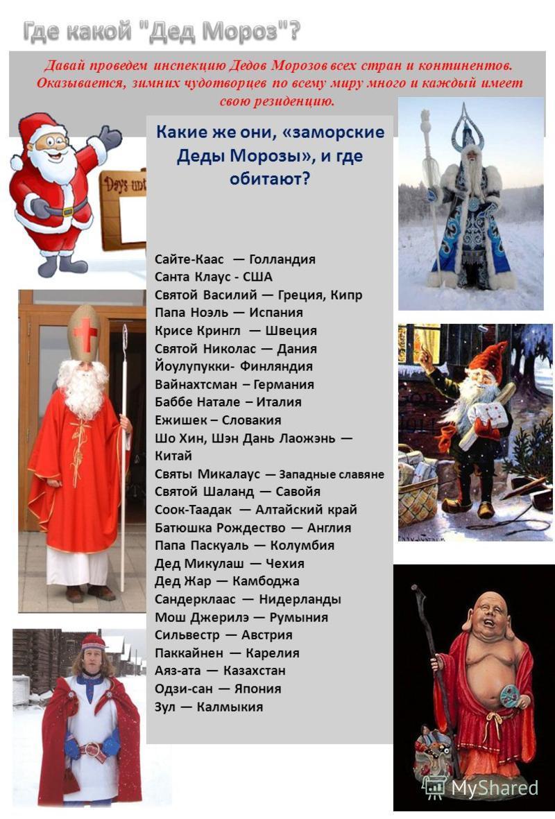 Давай проведем инспекцию Дедов Морозов всех стран и континентов. Оказывается, зимних чудотворцев по всему миру много и каждый имеет свою резиденцию. Какие же они, «заморские Деды Морозы», и где обитают? Сайте-Каас Голландия Санта Клаус - США Святой В