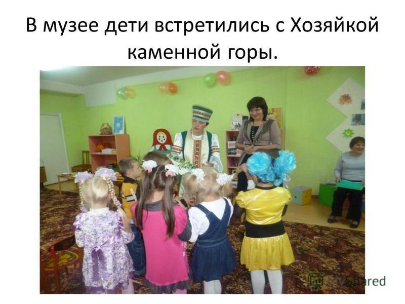 В музее дети встретились с Хозяйкой каменной горы.