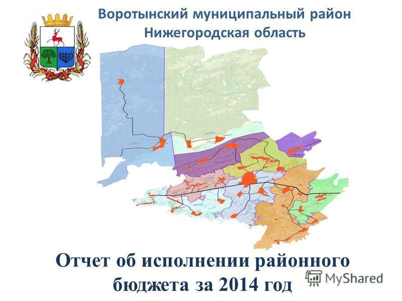 Воротынский муниципальный район Нижегородская область Отчет об исполнении районного бюджета за 2014 год