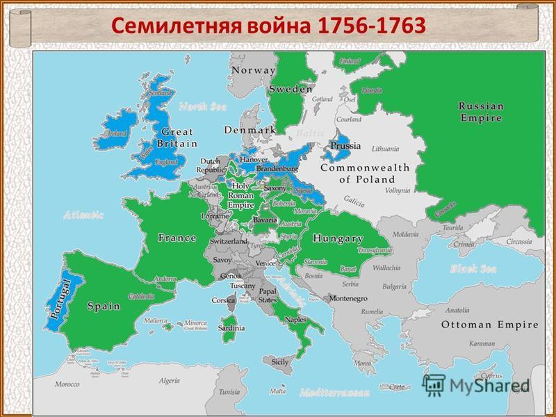 Европа в 1748-1766