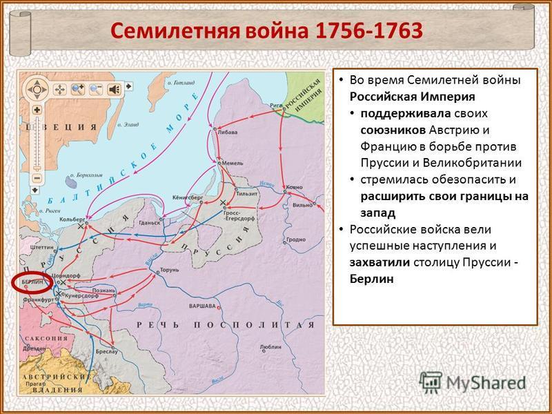 Семилетняя война 1756-1763 Елизавета Петровна, императрица российская Фридрих II Великий, король Пруссии