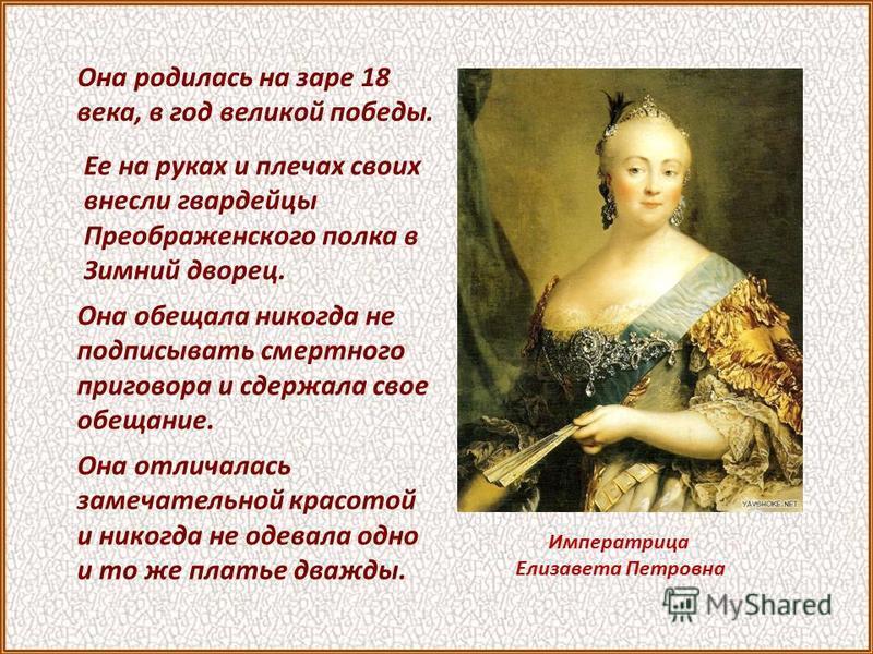 Как звали дочь Петра I, которая стала императрицей и правила 20 лет в XVIII веке? Анна Иоанновна Елизавета Петровна Анна Леопольдовна Екатерина Алексеевна Что вы можете рассказать о Елизавете?