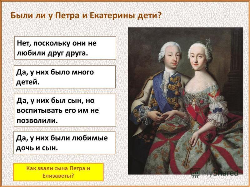 Принцесса Фике Екатерина II: 1762 - 1796 Родом из маленькой немецкой провинции Померании Ее звали Софья Августа Фредерика, а коротко - Фике В 15 лет поехала в Россию в качестве невесты наследника престола Петра Сразу начала учить русский язык и русск
