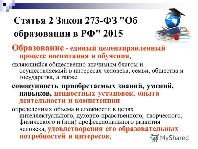 Статья 2 Закон 273-ФЗ