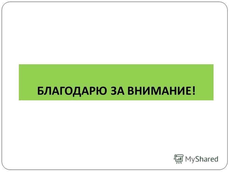 БЛАГОДАРЮ ЗА ВНИМАНИЕ ! 19