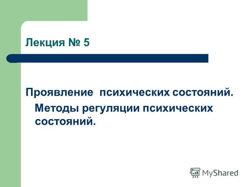 Лекция 5 Проявление психических состояний. Методы регуляции психических состояний.