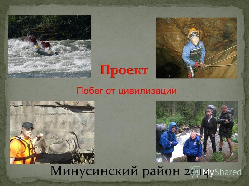Минусинский район 2014 Побег от цивилизации