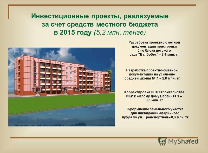 Инвестиционные проекты, реализуемые за счет средств местного бюджета в 2015 году (5,2 млн. тенге) Разработка проектно-сметной документации пристройки 3-го блока детского сада