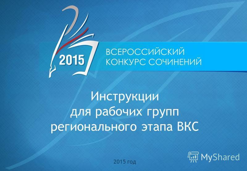 Инструкции для рабочих групп регионального этапа ВКС 2015 год