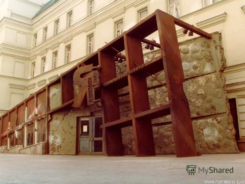 Москва. Государственный музей В. В. Маяковского Этот музей находится в самом центре столицы. Он был открыт по случаю 100- летнего юбилея Маяковского и представляет собой своего рода проекцию жизненного и творческого пути поэта и писателя. Это дом в ч