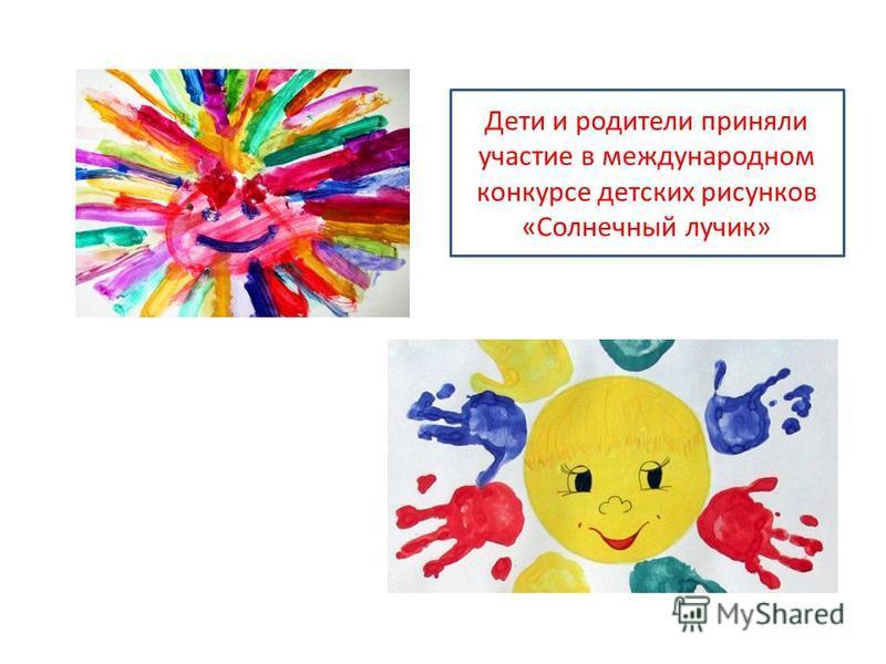Дети и родители приняли участие в международном конкурсе детских рисунков «Солнечный лучик»