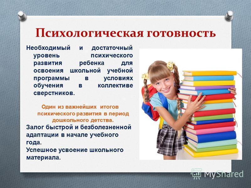 Психологическая готовность Необходимый и достаточный уровень психического развития ребенка для освоения школьной учебной программы в условиях обучения в коллективе сверстников. Один из важнейших итогов психического развития в период дошкольного детст