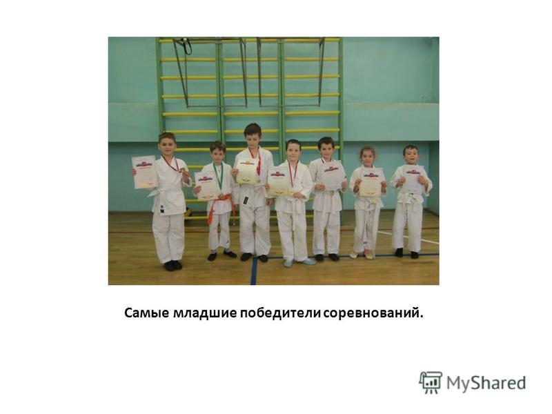 Самые младшие победители соревнований.