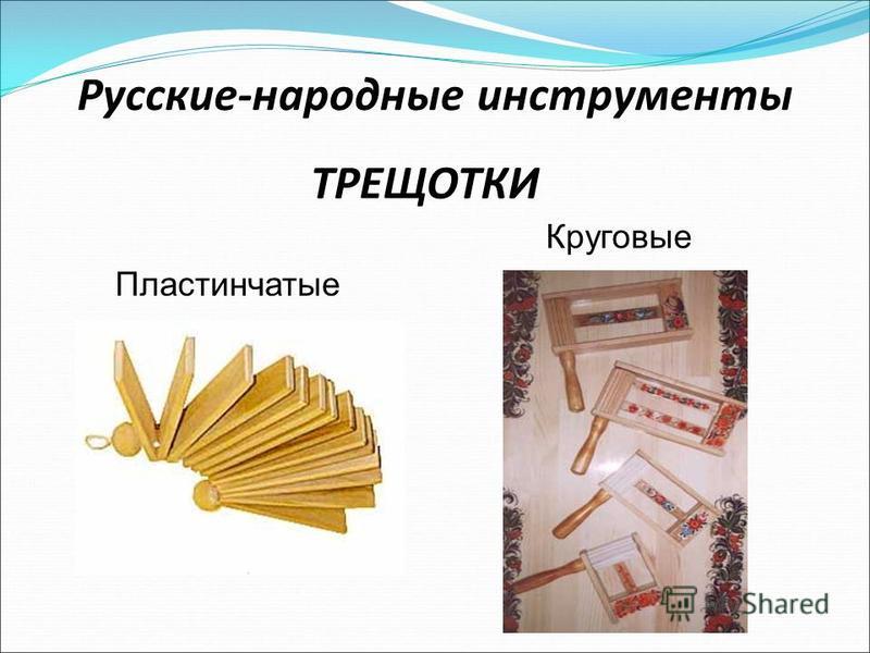 Пластинчатые Круговые ТРЕЩОТКИ Русские-народные инструменты