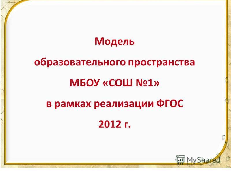 Модель образовательного пространства МБОУ «СОШ 1» в рамках реализации ФГОС 2012 г.