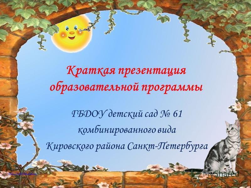 http://ku4mina.ucoz.ru/ Краткая презентация образовательной программы ГБДОУ детский сад 61 комбинированного вида Кировского района Санкт-Петербурга