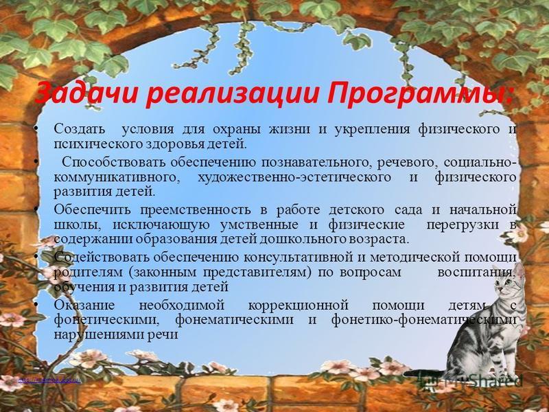 http://ku4mina.ucoz.ru/ Задачи реализации Программы: Создать условия для охраны жизни и укрепления физического и психического здоровья детей. Способствовать обеспечению познавательного, речевого, социально- коммуникативного, художественно-эстетическо