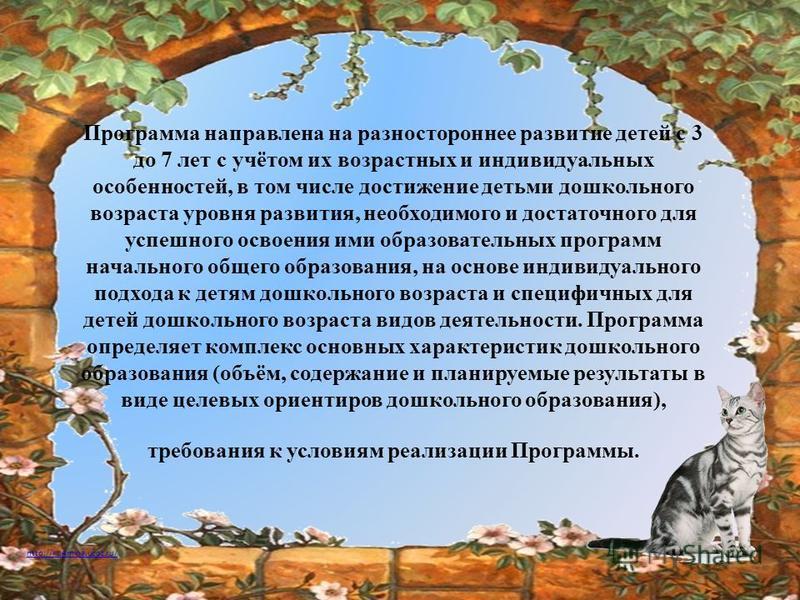 http://ku4mina.ucoz.ru/ Программа направлена на разностороннее развитие детей с 3 до 7 лет с учётом их возрастных и индивидуальных особенностей, в том числе достижение детьми дошкольного возраста уровня развития, необходимого и достаточного для успеш