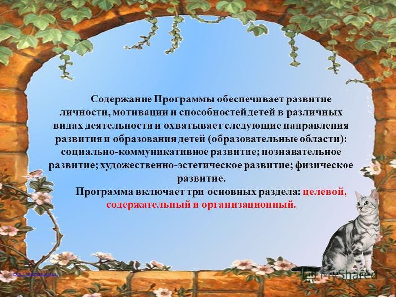 http://ku4mina.ucoz.ru/ Содержание Программы обеспечивает развитие личности, мотивации и способностей детей в различных видах деятельности и охватывает следующие направления развития и образования детей (образовательные области): социально-коммуникат