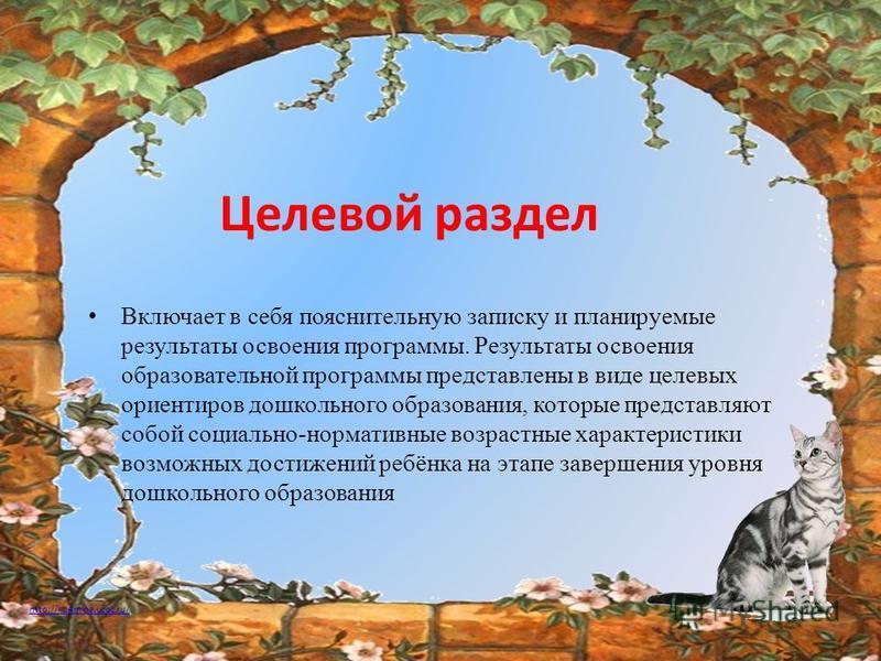 http://ku4mina.ucoz.ru/ Целевой раздел Включает в себя пояснительную записку и планируемые результаты освоения программы. Результаты освоения образовательной программы представлены в виде целевых ориентиров дошкольного образования, которые представля