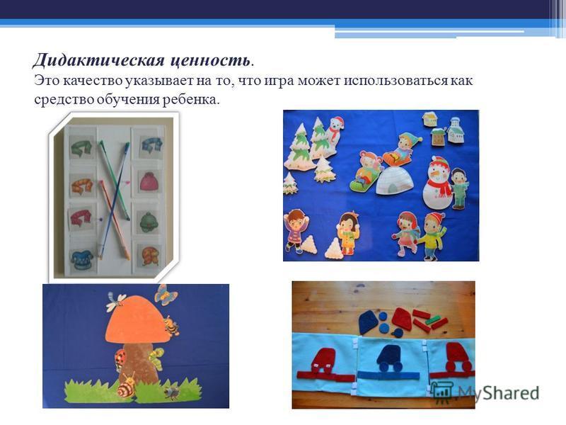 Дидактическая ценность. Это качество указывает на то, что игра может использоваться как средство обучения ребенка.