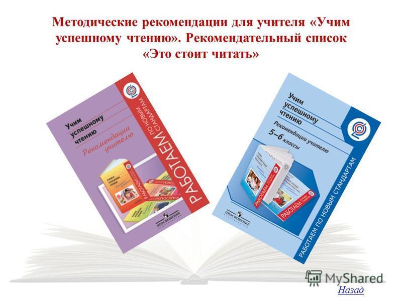Методические рекомендации для учителя «Учим успешному чтению». Рекомендательный список «Это стоит читать» Назад