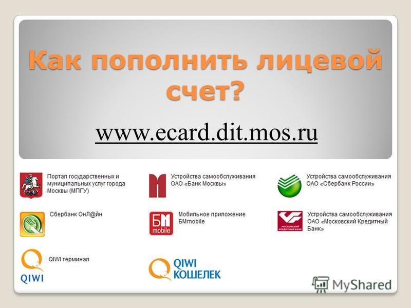 Как пополнить лицевой счет? www.ecard.dit.mos.ru