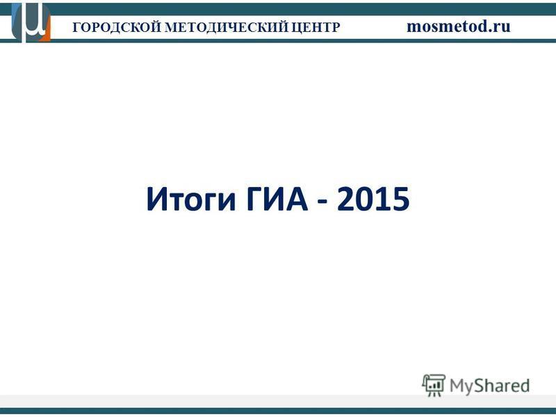 Итоги ГИА - 2015