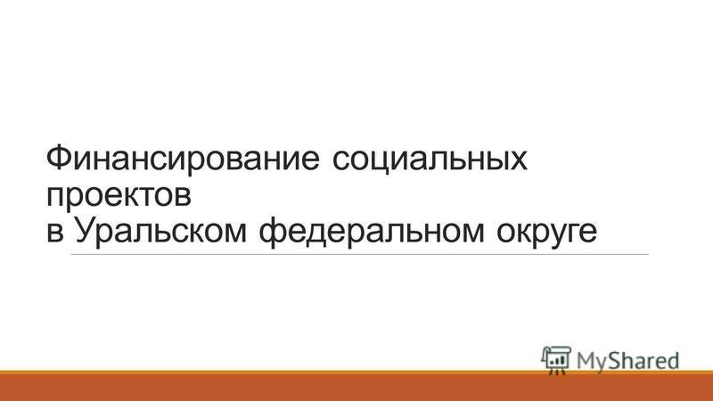 Финансирование социальных проектов в Уральском федеральном округе