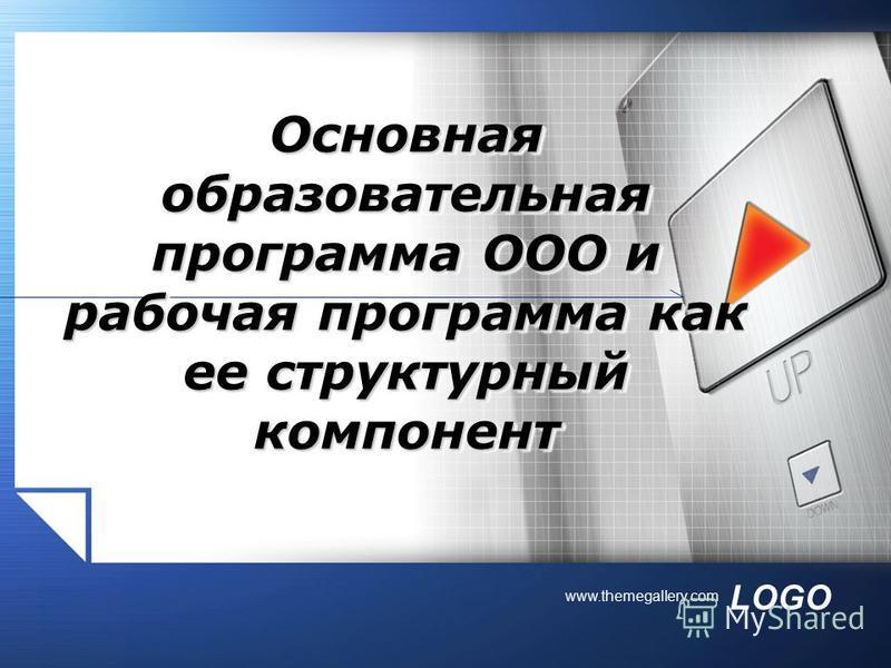 LOGO www.themegallery.com Основная образовательная программа ООО и рабочая программа как ее структурный компонент